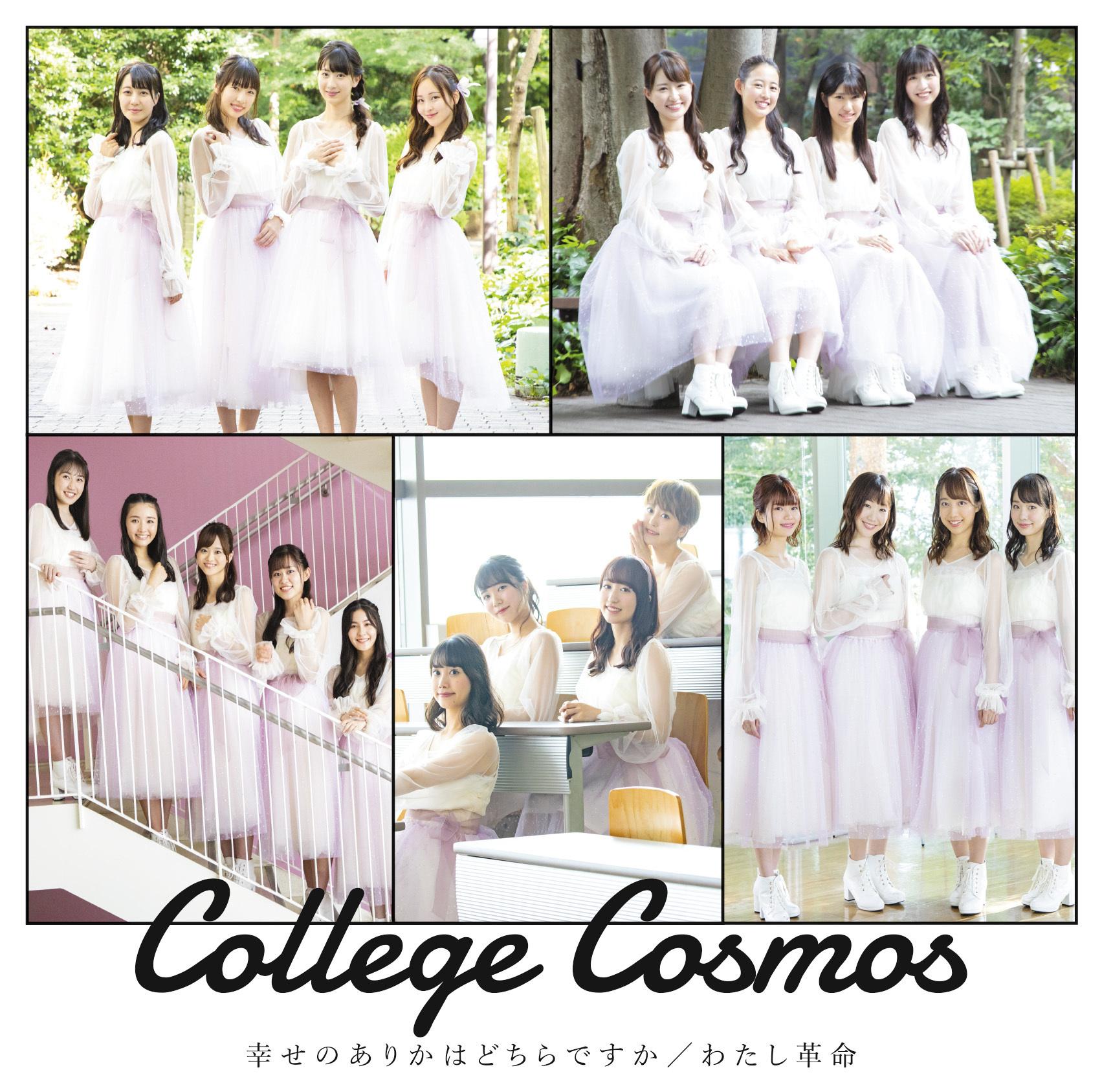 collegecosmos.jp