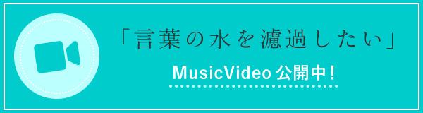 「言葉の水を濾過したい」MusicVideo公開中!