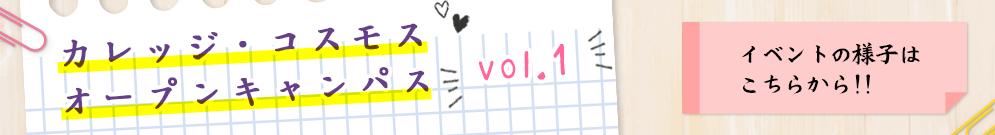 【カレコスゼミ】# 8カレッジ・コスモス オープンキャンパス vol.1(前編)